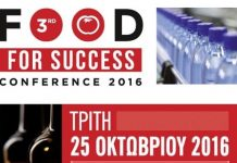Έρχεται το 3o «Food for Success Conference»