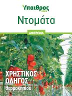 Ντομάτα Θερμοκηπίου: Χρηστικός οδηγός καλλιέργειας