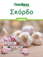 Σκόρδο: Προϊόν με ζήτηση