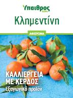 Κλημεντίνη: Ορθές γεωργικές πρακτικές