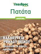 Καλλιέργεια πατάτας