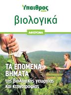 Βιολογικά: Τα επόμενα βήματα