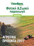 Φυτική & Ζωϊκή παραγωγή 2017