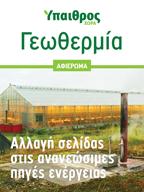 geothermia-afieroma