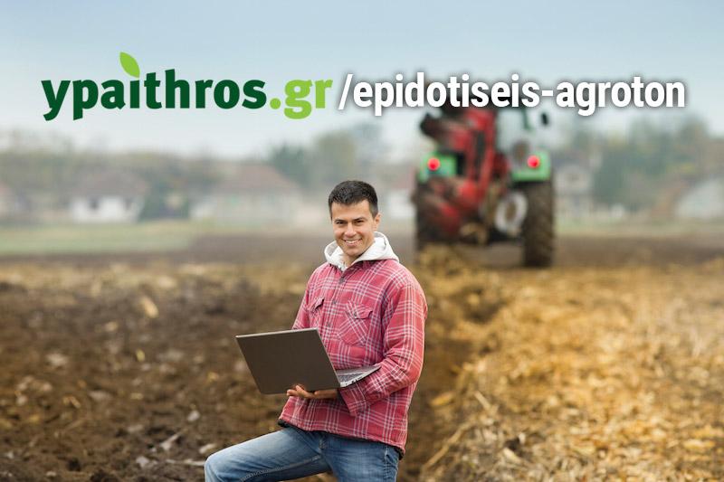 Επιδοτήσεις αγροτών - Ενισχύσεις για τους αγρότες