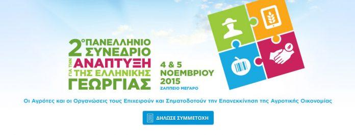 2ο πανελλήνιο συνέδριο γεωργίας από τη GAIA ΕΠΙΧΕΙΡΕΙΝ