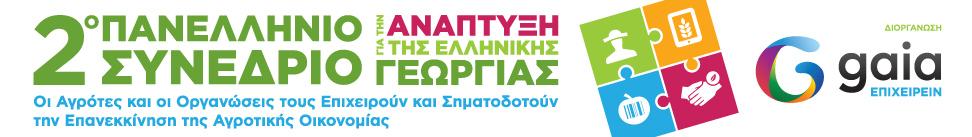 2ο Πανελλήνιο Συνέδριο για την Ανάπτυξη της Ελληνικής Γεωργίας