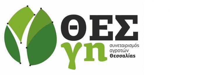 ΘΕΣγη: Πρόσκληση σε συμβολαιακή γεωργία