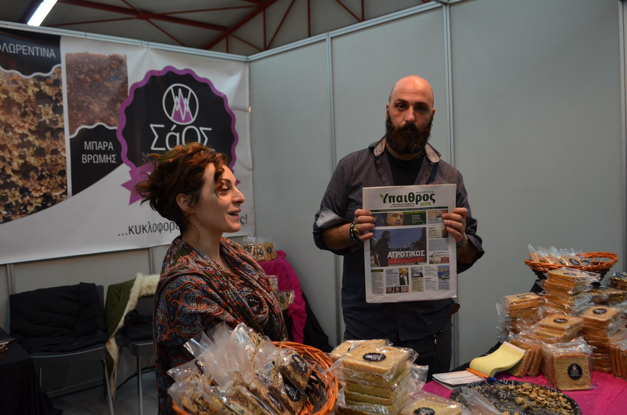 23η Εμπορική Έκθεση Ανατολική Μακεδονία- Θράκη