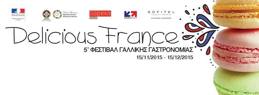 Το Φεστιβάλ «Delicious France» επιστρέφει!