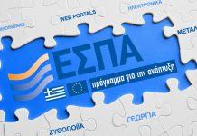 Παράταση υποβολής αιτημάτων τροποποίησης για δράσεις του ΕΣΠΑ 2007-2013, μέχρι τις 2/3