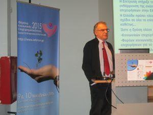κ. Περουλάκης στο Φόρουμ Κοινωνικής Επιχειρηματικότητας 2015