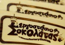 To εργοστάσιο και μουσείο Σοκολάτας στην Αθήνα