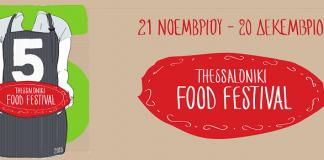 Η σύγχρονη κουζίνα στο 5ο Thessaloniki Food Festival