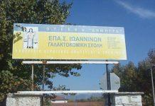 Γαλακτοκομική Σχολή: Αμέριστη στήριξη απο Π.Ε. Ηπείρου