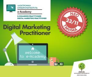 Νέο εκπαιδευτικό πρόγραμμα Digital Marketing in Hospitality