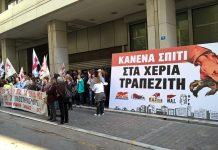 Συγκεντρώσεις διαμαρτυρίας για τους πλειστηριασμούς