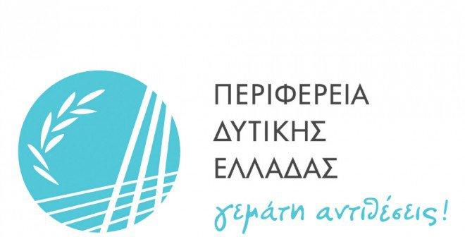 Αρχίζει άμεσα η λειτουργία της «Αγροδιατροφικής Σύμπραξης της Περιφέρειας Δυτικής Ελλάδας»