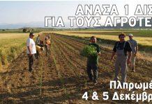 Ανάσα 1δις για τους Αγρότες