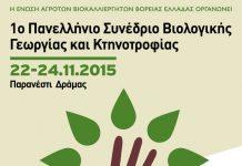 Δράμα: 1o πανελλήνιο συνέδριο βιολογικής γεωργίας και κτηνοτροφίας