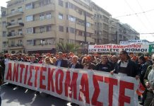 Γενική απεργία σήμερα 3/12, κόντρα στις αλλαγές στο Ασφαλιστικό
