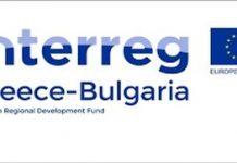 Έναρξη υποβολής προτάσεων στη 2η πρόσκληση του προγράμματος συνεργασίας Interreg V-A Ελλάδα – Βουλγαρία προϋπολογισμού 35,2 εκατ. ευρώ
