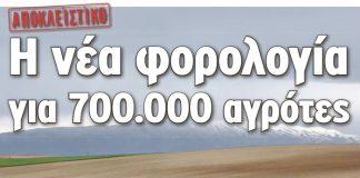 Η νέα φορολογία για 700.000 αγρότες