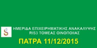 Ημερίδα της Περιφέρειας Δυτικής Ελλάδας «Επιχειρηματική Ανακάλυψη» στον κλάδο της Οινοποιίας