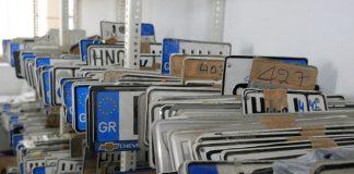Επιστρέφονται πινακίδες και άδειες οδήγησης ενόψει του Πάσχα