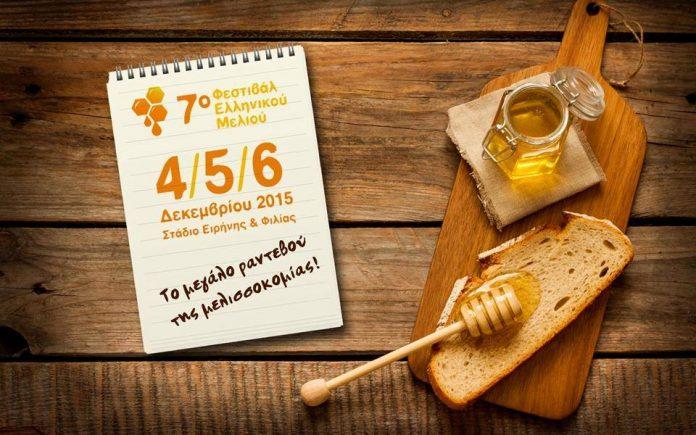 7ο Φεστιβάλ μελιού: Η Περιφέρεια Θεσσαλίας στηρίζει τη μελισσοκομία