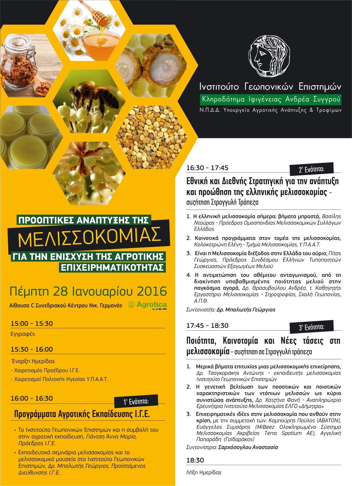 Εκδήλωση με θέμα «Προοπτικές ανάπτυξης της μελισσοκομίας για την ενίσχυση της αγροτικής επιχειρηματικότητας»