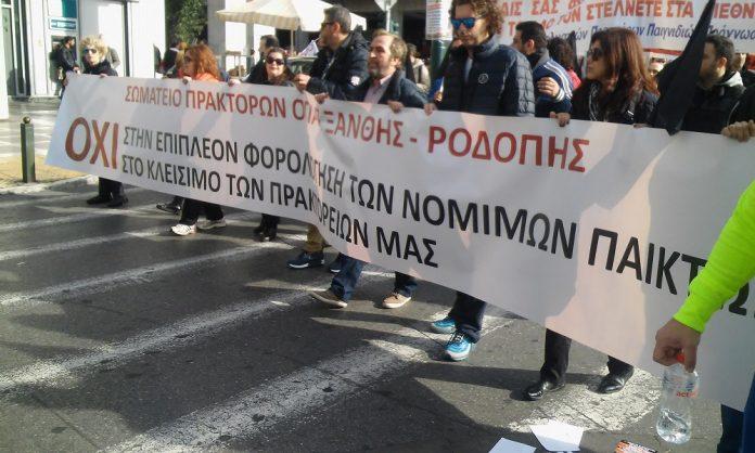 Διαμαρτυρία της Πανελλήνιας Ομοσπονδίας Πρακτόρων ΟΠΑΠ έξω από το Υπουργείο Οικονομικών