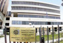 «Αστέρια της ευχής» θα στολίσουν το Χριστουγεννιάτικο Δένδρο του Πανεπιστημίου Μακεδονίας