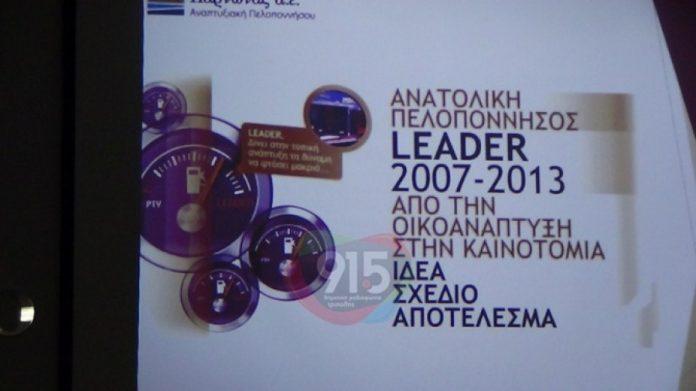 Τριήμερο Αναπτυξιακό Συνέδριο Πάρνωνα στην Ανατολική Πελοπόννησο