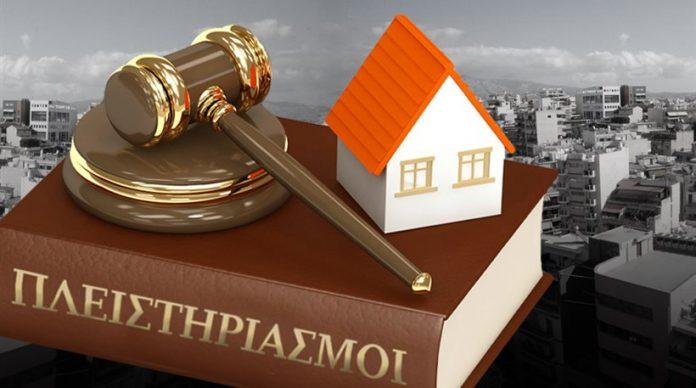 Προστασία πρώτης κατοικίας από πλειστηριασμούς και για χρέη προς το δημόσιο θα προβλέπει νομοθετική