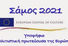 Σάμος: Το νησί του Β. Αιγαίου… κτυπά την πόρτα της Πολιτιστικής Ευρώπης