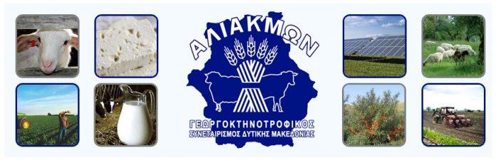 Συνεταιρισμός «Αλιάκμων» Δυτικής Μακεδονίας