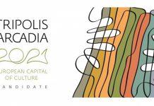 Τρίπολη: Υποψηφία για Πολιτιστική Πρωτεύουσα της Ευρώπης 2021