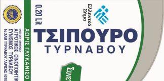 ΑΟΣ Τυρνάβου. Ελληνικά προϊόντα και με τη... βούλα