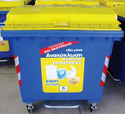Δίκτυο κάδων ανακύκλωσης χάρτινων συσκευασιών ξεκινά από την Κομοτηνή