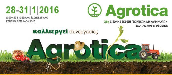 Επίκεντρο των εξελίξεων στη γεωργία η AGROTICA (28-31 Ιανουαρίου)