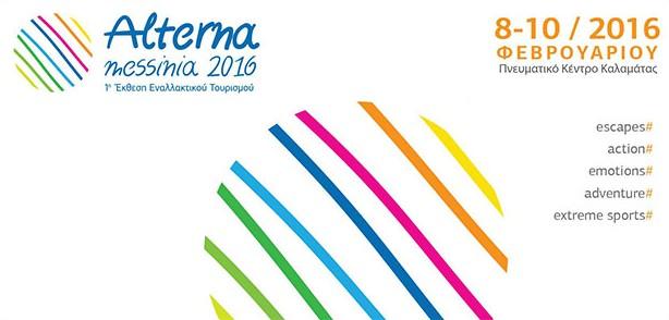 Alterna Messinia 2016, στην Καλαμάτα
