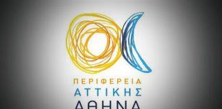 Π.Αττικής: Παράταση εκδήλωσης ενδιαφέροντος