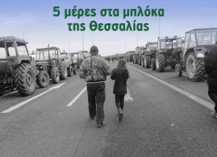 Φωτορεπορτάζ και βίντεο από τα μπλόκα της Θεσσαλίας (Τέμπη - Νίκαια)
