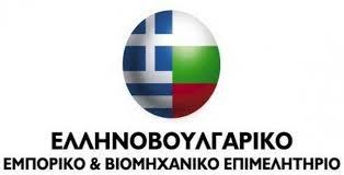 Λύση στον αποκλεισμό του Προμαχώνα ζητά, με υπόμνημά του στους πρωθυπουργούς της Ελλάδας και της Βουλγαρίας, το Ελληνοβουλγαρικό Επιμελητήριο