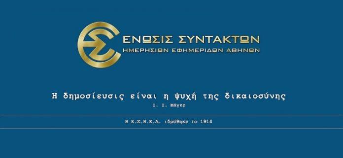 Το ypaithros.gr συμμετέχει στη στάση εργασίας της ΕΣΗΕΑ