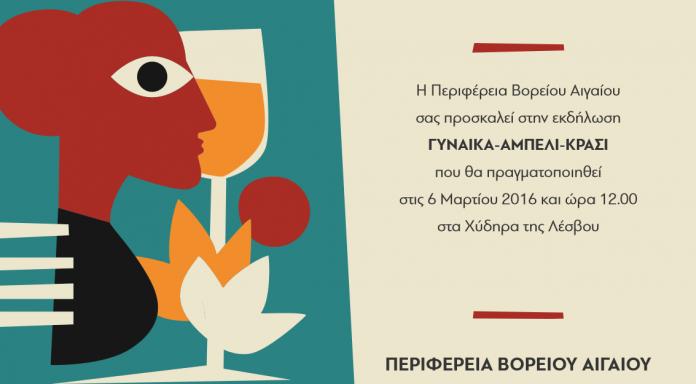 Λέσβος: Εκδήλωση «Γυναίκα- Αμπέλι- Κρασί» στις 6/3