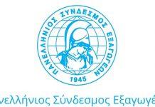 Οι 20 πρώτοι εξαγωγικοί προορισμοί των ελληνικών προϊόντων