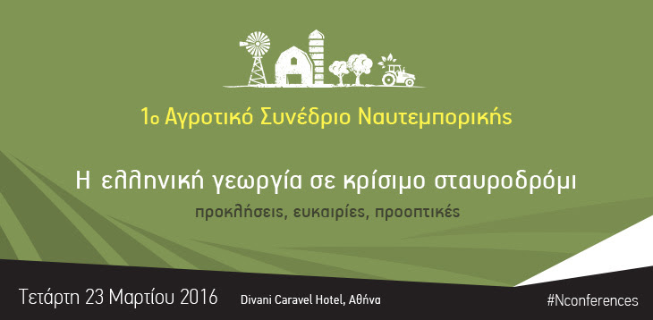 1ο Αγροτικό Συνέδριο Ναυτεμπορικής