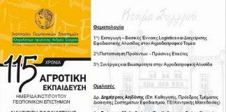 Ημερίδα του Ινστιτούτου Γεωπονικών Επιστημών για την εφοδιαστική αλυσίδα